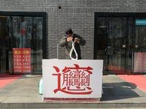 Xi ` een Noedelskarakter Biang Biang Mian stock foto