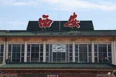 ` XI ein Bahnhof, ist es alte öffentliche Gebäude, Transport Stockfoto