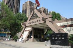 XI 'en banpo fördärvar museet Royaltyfria Bilder