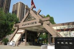 XI 'en banpo fördärvar museet Royaltyfri Bild