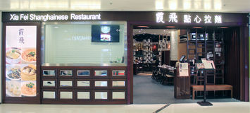 Xia Fei Shanghainese Restaurant in hong kong Royalty Free Stock Photography