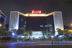 Xiamen government building night sight Stock Images