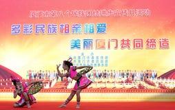 Xiamenstad shes (zij minderheid) het plukken theedans Royalty-vrije Stock Fotografie