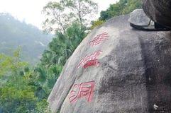 Xianglu Hole Royalty Free Stock Image