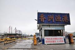 Xiangzhou Fishing port Royalty Free Stock Images