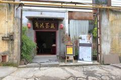 Xiaohong茶厂在redtory创造性的庭院,广州,瓷里 免版税库存照片