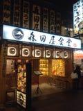 Ximending Stockfoto