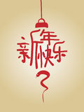 Xin Nian Kuai Le. A Chinese lantern with a Chinese sentences Xin Nian Kuai Le meaning Happy newyear and a snake Stock Photography