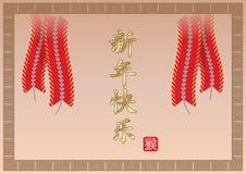 Xin Nian Kuai Le - Feliz Año Nuevo Fotografía de archivo