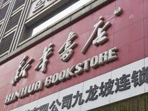 Xinhua bokhandel Arkivbilder