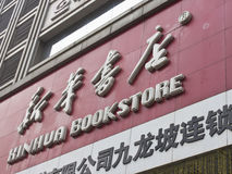 Xinhua Bookstore Stock Images