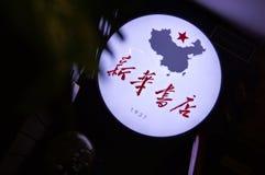 Xinhua wiadomość Fotografia Royalty Free