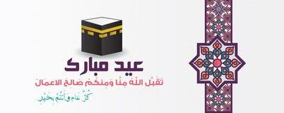 y x27; Eid Mubarak y x27; - Saludo de la bandera social Foto de archivo libre de regalías