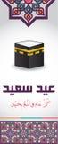 y x27; Eid Mubarak y x27; - Saludo de la bandera social Foto de archivo