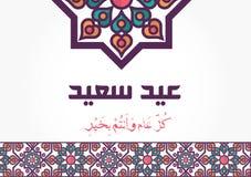 y x27; Eid Saeed y x27; - Eid Greeting Card feliz - traducción: FE feliz Foto de archivo libre de regalías