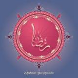 Yaa il Ramadan di Marhaban Fotografie Stock Libere da Diritti