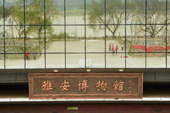 Yaan China-The plaque of Ya'an Museum Stock Photos