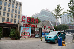 Yabaolu this Russian shopping district in Beijing stock images
