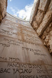 Yad Vashem Community Valley - Israel Stock Image