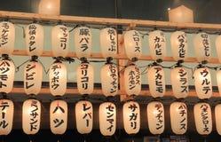 Yakiniku restaurant lantern Japan Royalty Free Stock Photography