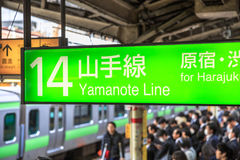 Yamanote Line Signboard. Tokyo, Japan - April 17, 2017: closeup of Yamanote Line signboard for Harajuku, the most important train line in Tokyo. Crowd of Stock Photography
