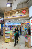 Yan shun mega dispensary ltd in hong kong Royalty Free Stock Images
