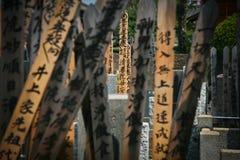 Yanaka cmentarz, Tokio Zdjęcia Royalty Free