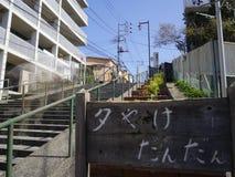 Yanaka Ginza, Τόκιο Στοκ Φωτογραφία