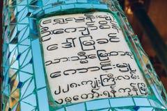Yangon, Myanmar - 19 de fevereiro de 2014: Feche acima do templ dourado de buddha Imagem de Stock