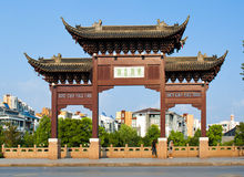Yangzhou East Gate ferry ancient ruins Royalty Free Stock Photography