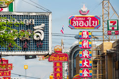 Yaowarat路,曼谷的唐人街,泰国 免版税图库摄影