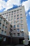 Yaroslav-the-Wise Novgorod State University Stock Images