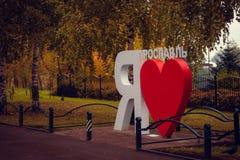 yaroslavl стоковые фото