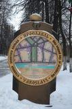 YAROSLAVL, RUSSLAND - 9. NOVEMBER 2016: touristische Karte Lizenzfreie Stockbilder