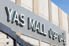 Yas Mall Shopping Center in Abu Dhabi. Yas Mall Shopping Center at the Yas Island in Abu Dhabi. December 19, 2014 in Abu Dhabi, United Arab Emirates Royalty Free Stock Photography