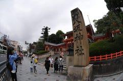 Yasaka Gion寺庙石碑 库存照片