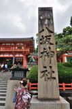 Yasaka Gion Shrine Stele Stock Photography