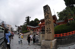 Yasaka Gion Shrine Stele Stock Photo