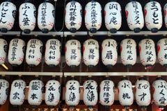 Yasaka Shrine, Gion District, Kyoto, Japan Stock Photography