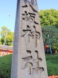 Yasaka shrine Kyoto Japan Royalty Free Stock Photo