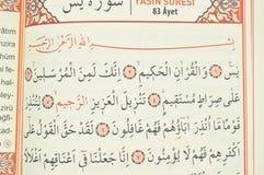 Yasin van Qur 'die het laatste heilige boek is royalty-vrije stock fotografie