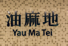 Yau Ma Tei-mtr Station unterzeichnen herein Hong Kong lizenzfreies stockbild