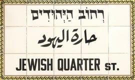 Żydowski kwartalny znak uliczny Obrazy Royalty Free