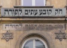 Żydowskie inskrypcje Zdjęcia Royalty Free