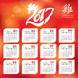 2017 year calendar with Chinese symbol of the year. Rooster, vector illustration, eps 10 Stock Photos