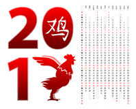 Year 2017 calendar. 2017 Chinese zodiac emblem Rooster with vertical calendar Royalty Free Stock Image