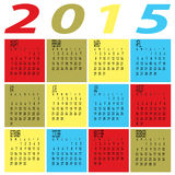 Year 2015 Colorful Calendar Stock Photo