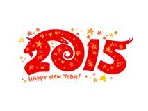 2015 year design. 2015 year vector art design Royalty Free Stock Photo