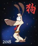 The Year of the Dog Chinese Animal Zodiac Stock Image