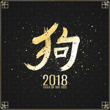 2018 year of the dog. Chinese zodiac. Eastern horoscope. Hieroglyph dog in the grunge style. Golden symbol on a black background w Stock Photography